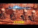 ФИНАЛ ТЫ СКОРО, ФИНАЛ ФИНАААААЛ! - The Solus Project стрим