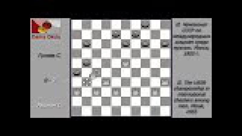 Рашман С Гуляев С II Чемпионат СССР по международным шашкам среди мужчин Минс