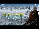 Хитмен уже в деле А ты