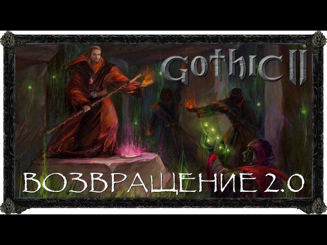 Gothic 2: Возвращение за Некроманта - [20] Скелеты-воины (LegendSaves5LP)