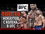 ТОП 10 ЛУЧШИХ НОКАУТОВ УДАРОМ КОЛЕНА UFC/UFC review