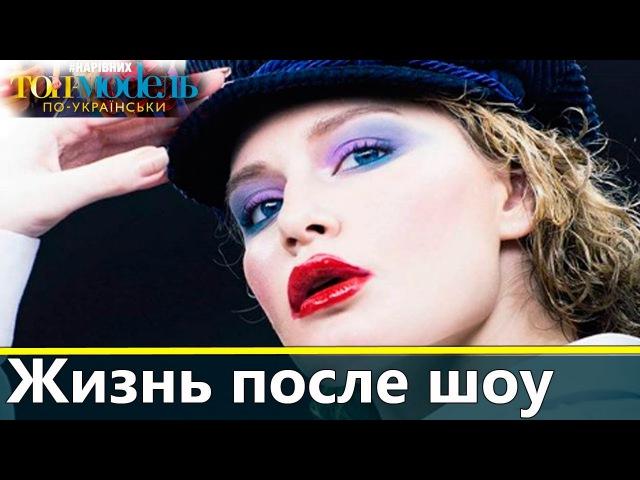 Лена Феофанова: Жизнь после проекта Топ-модель по-украински