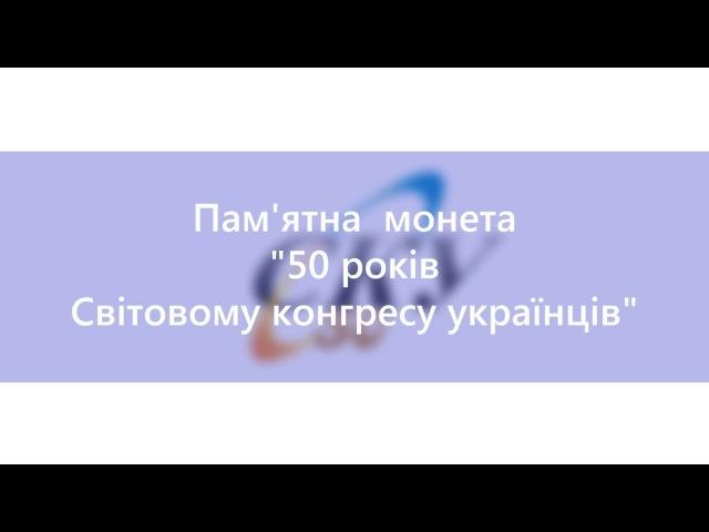Пам'ятна монета 50 років Світовому конгресу українців