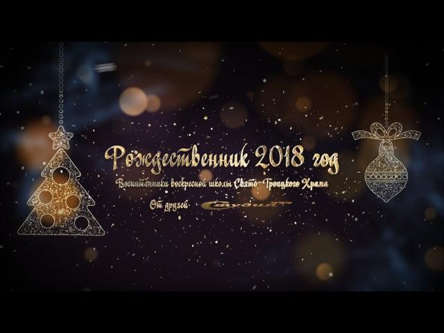 Рождественник 2018/Мценск/Свято-Троицкий Храм