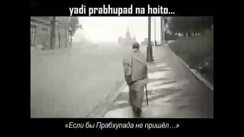 Бхаджан Е С Джаяпатака Свами Махараджа Если бы Прабхупада не пришел