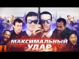 BadComedian - МАКСИМАЛЬНЫЙ УДАР (Час пик Невского)