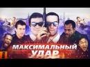 BadComedian - МАКСИМАЛЬНЫЙ УДАР Час пик Невского