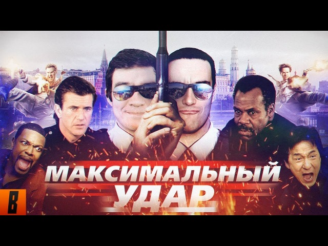 [BadComedian] - МАКСИМАЛЬНЫЙ УДАР (Час пик Невского)