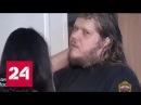 Расследование Эдуарда Петрова Кукловоды финансовых пирамид Россия 24