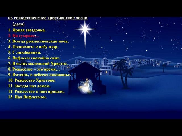 05 Рождественские христианские песни (дети) - Christmas Christian song (children)