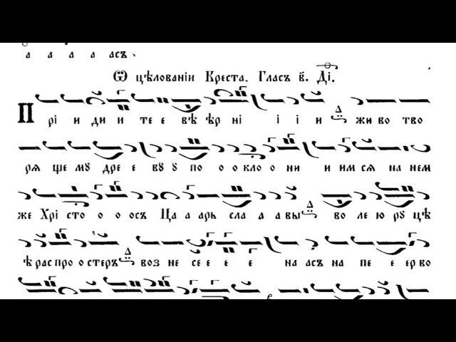 Кръстовден - Приидите вернии - стихира - глас 2 / Манасий Поптодоров
