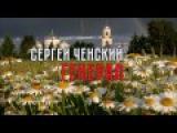 Сергей Ченский - Генерал (шансон, гитара)