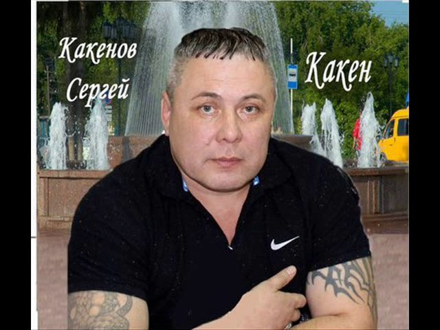 Сергей Какенов - До свидания кореша