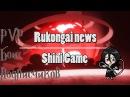 Shini Game 3 ПВП-бои подписчиков №1