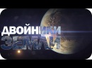 ДВОЙНИКИ ЗЕМЛИ Discovery Science ldjqybrb ptvkb discovery science