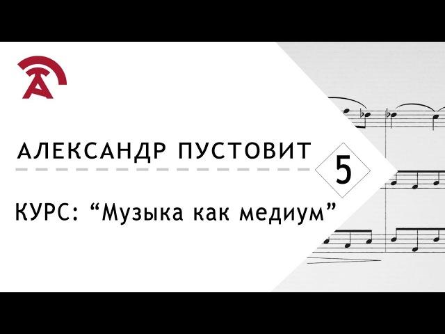 Музыка как медиум, Моцарт и Бетховен, Александр Пустовит vepsrf rfr vtlbev, vjwfhn b ,tn[jdty, fktrcfylh gecnjdbn