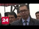 Вучич пообещал помощь косовским сербам Россия 24