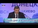 Мы должны добиться того, чтобы наша Республика стала суверенным государством - Глава ДНР