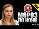 ПРЕМЬЕРА! «МОРОЗ ПО КОЖЕ 2016» Русские мелодрамы 2016 НОВИНКИ / фильмы и сериалы