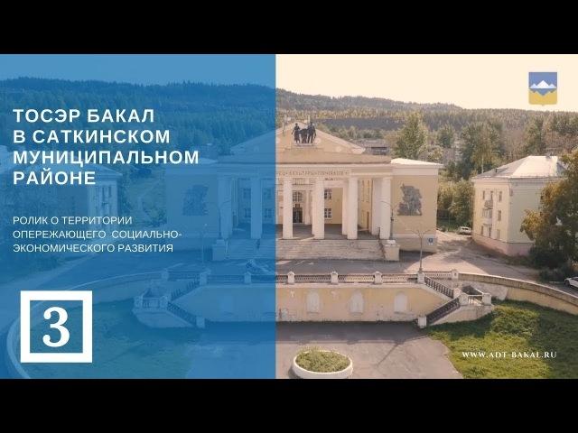 ТОСЭР Бакал Саткинского района