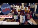 Garkushko.LIFE | Евротрип | АлкоВЛОГ или Обзор немецкого пива