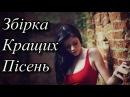 Українські пісні Збірка Кращих Пісень Українська Музика