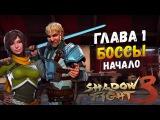 Shadow Fight 3 (БОЙ С ТЕНЬЮ 3) ПРОХОЖДЕНИЕ - ГЛАВА 1. БОССЫ. ДЖУН. ГИЗМО