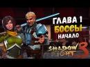 Shadow Fight 3 БОЙ С ТЕНЬЮ 3 ПРОХОЖДЕНИЕ ГЛАВА 1 БОССЫ ДЖУН ГИЗМО