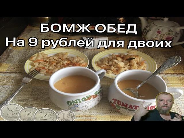 БОМЖ ОБЕД ЗА 9 РУБЛЕЙ НА ДВОИХ ЧЕЛОВЕК САМЫЙ ДЕШЕВЫЙ ОБЕД В РОССИИ