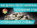 СуперКопилка ОТЗЫВЫ Пополнение $158 Обзор Расчет Капитала