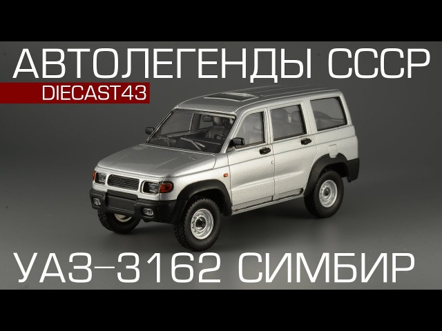 УАЗ-3162 Симбир (Автолегенды СССР №224)