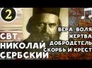 Без Веры наши знания ОПАСНЫ для Жизни! Свт. Николай Сербский