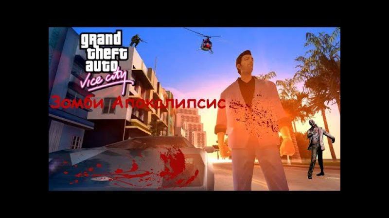 Зомби Апокалипсис в GTA Vice City