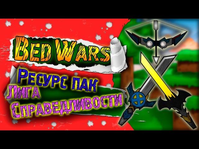 ✅ Сливаю Текстурпак ✅ лига справедливости Minecraft Hypixel Bed Wars Hard