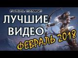Лучшие видео ФЕВРАЛЬ 2018 Blade and Soul Fortnite Warframe Aion