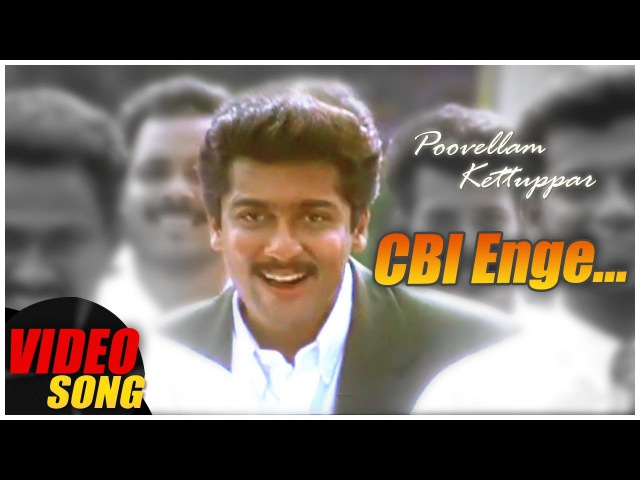 CBI Enge Video Song | Poovellam Kettuppar Tamil Movie | Suriya | Jyothika | Yuvan Shankar Raja