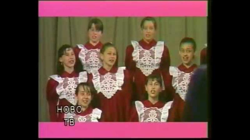 Ново-ТВ. Хор Надежда (Н. К. Курихина), 1996 год