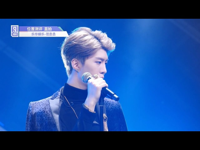 Idol Producer Group Evaluation 2 Fan Chengcheng Cam 《Very Good》 Cover