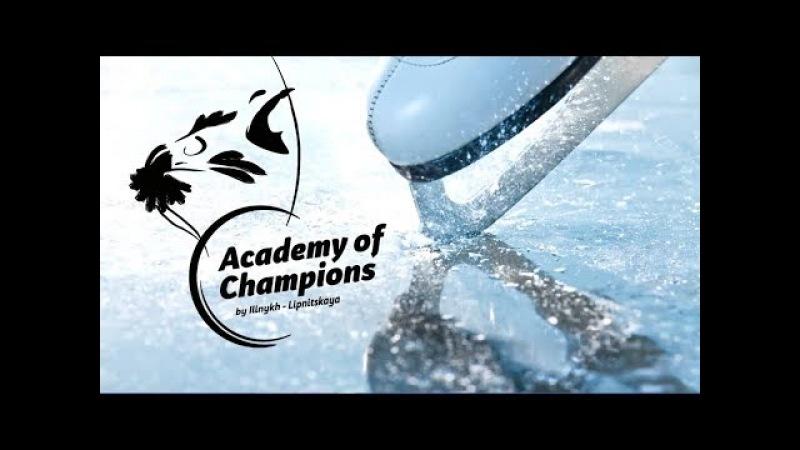 Академия Чемпионов Ильиных - Липницкой Academy of Champions by ILINYKH - LIPNITSKAYA