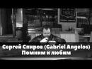 Сергей Спиров Gabriel Angelos Помним и любим