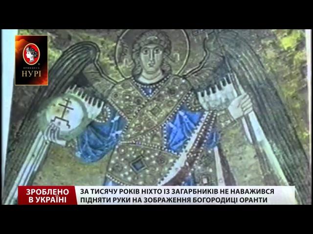 Зроблено в Україні. Софійський собор