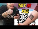 ТАТУ ШТРИХ КОД | набили QR татуировку | Цифровые татуировки