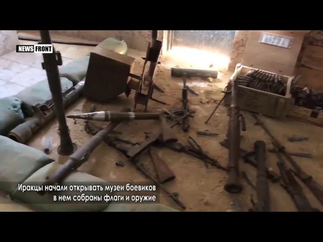 В назидание Иракцы открывают музеи ИГИЛ*