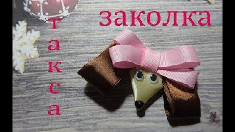 Заколка из атласной ленты.Такса/DIY Hairpin made of satin