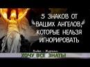 5 ЗНАКОВ от ВАШИХ АНГЕЛОВ КОТОРЫЕ НЕЛЬЗЯ ИГНОРИРОВАТЬ