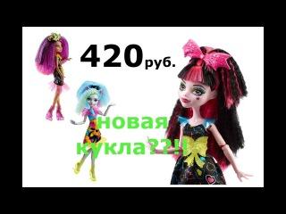 Где НЕДОРОГО купить Новую Куклу Монстр Хай Наэлектризованные Видео для девочек