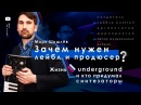 Зачем нужен лейбл? Underground в России, музыка СССР и кто придумал синтезаторы / Чё стало? (12 )