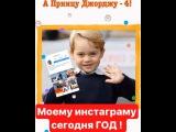malakhov007Ровно год назад в это время belonika открыла мне мир #instagramrussia ! Ника, спасибо за прекрасные мгновения остановленные вместе. Спасибо всем, кто читает, кто следит, кто комментирует. Кстати, Принцу Джорджу сегодня 4 - так что держите п