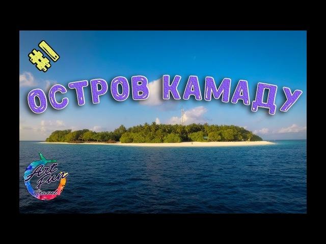 Мальдивы ^ 1 Остров Камаду