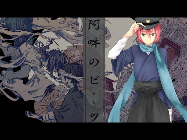 【Shione Sal Virus Soft】Aun no Beats / 阿吽のビーツ【UTAU】